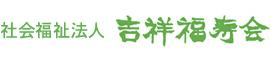 社会福祉法人 吉祥福寿会