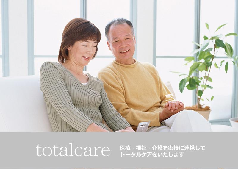医療・福祉・介護を密接に連携してトータルケアをいたします