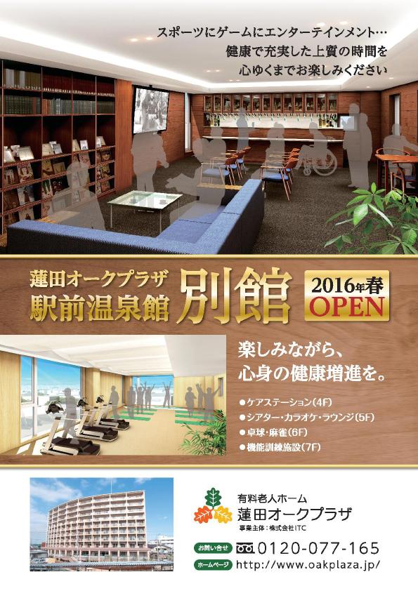 蓮田オークプラザ駅前温泉館 別館 2016年5月オープン!