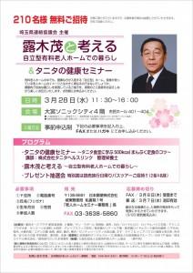 平成30年3月28日(水) 埼玉セミナー開催♪ IN大宮ソニック♪