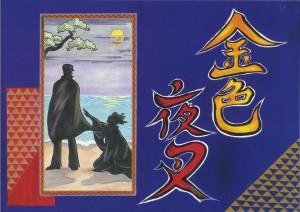 2018年4月27日(金)昭和の日イベント