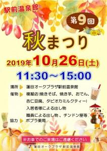 2019年10月8日~第9回オーク秋まつりのお知らせ~